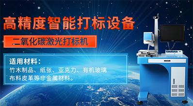 营销型网站建设-广州卓亿镭激光科技有限公司