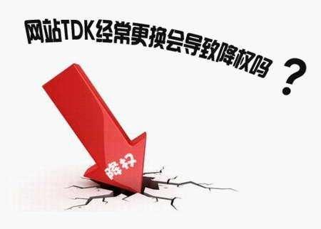 频繁修改TDK导致降权